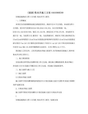 (最新)集水井施工方案4464988599.doc