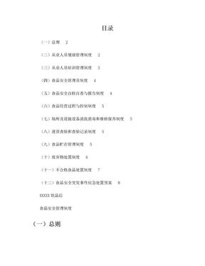 2016食品安全管理制度(饮品店).doc