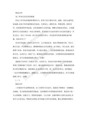 初三毕业生家长评语集锦.doc