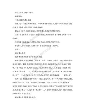 【精品课件】小学三年级上册同步作文.doc