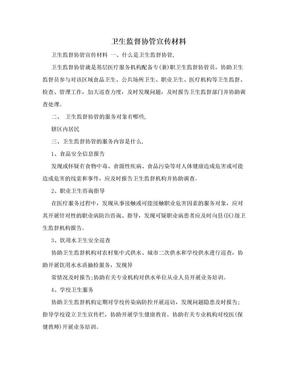 卫生监督协管宣传材料.doc