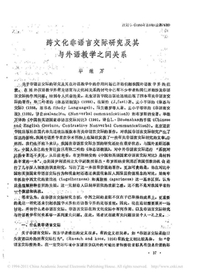 跨文化非语言交际研究及其与外语教学之间关系.pdf
