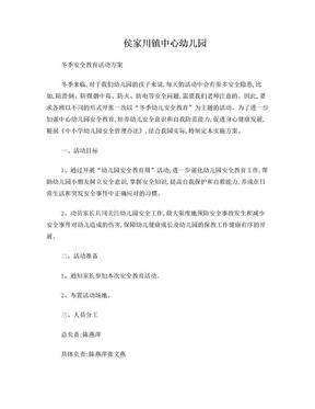 中心幼儿园冬季安全教育活动方案 (1).doc