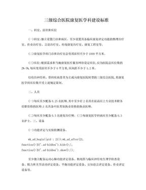 三级综合医院康复医学科建设标准.doc