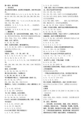数推和图推(华图钻石班笔记).doc