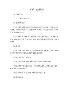 工厂员工劳动合同范本.doc