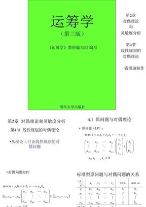 第2章 对偶理论和灵敏度分析-第4节.ppt