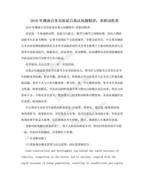 2016年湖南公务员面试自我认知题精讲:求职动机类.doc