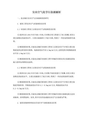 室内空气化学污染源解析.doc