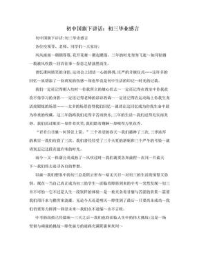 初中国旗下讲话:初三毕业感言.doc