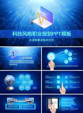 蓝色科技风格职业规划PPT模板.pptx