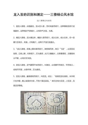 龙入首的识别和测定——三僚杨公风水馆.doc