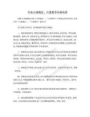 中共中央八项规定具体内容.doc