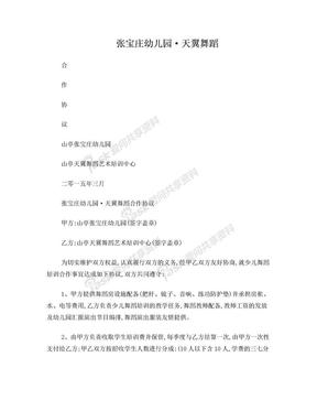 天翼舞蹈与幼儿园合作协议(5).doc