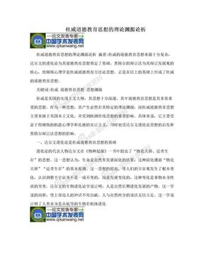 杜威道德教育思想的理论渊源论析.doc