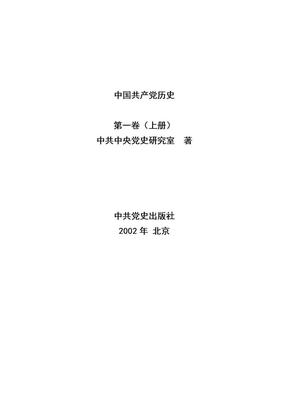 中国共产党历史第一卷(上册).doc