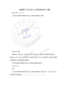 成都理工大学2015毛中特知识点与习题.doc