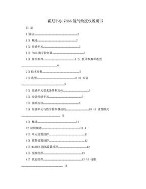 霍尼韦尔7866氢气纯度仪说明书.doc