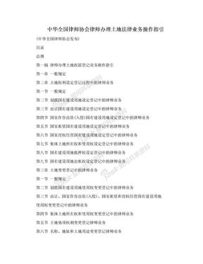 中华全国律师协会律师办理土地法律业务操作指引.doc