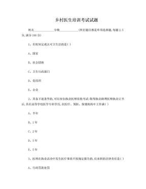 乡村医生培训考试题及答案.doc