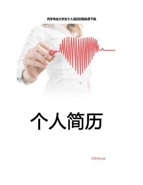 药学专业大学生个人简历封面免费下载.docx