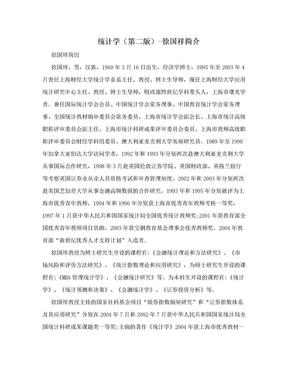统计学(第二版)-徐国祥简介.doc
