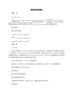 解除劳动合同通知.docx