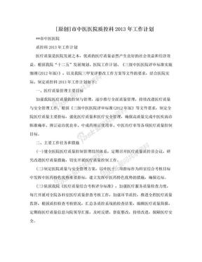 [原创]市中医医院质控科2013年工作计划.doc