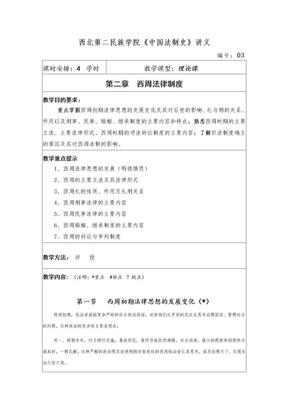 中国法制史讲义3.doc