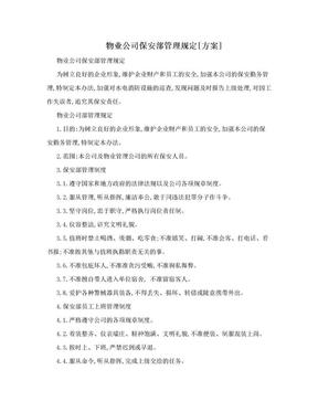 物业公司保安部管理规定[方案].doc