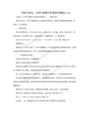 贵阳大南门、大西门商圈百货商场市调报告.doc.doc