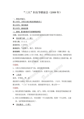 """""""三八""""妇女节联谊会(2008年)活动策划方案.doc"""