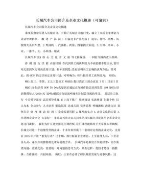 长城汽车公司简介及企业文化概述(可编辑).doc