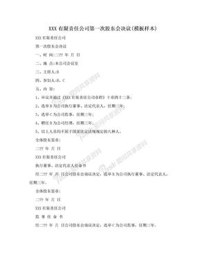 XXX有限责任公司第一次股东会决议(模板样本).doc
