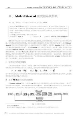基于Matlab_Simulink的伺服系统仿真.pdf