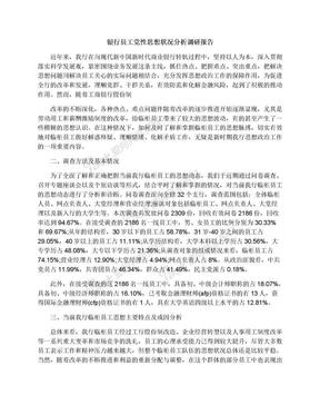 银行员工党性思想状况分析调研报告.docx