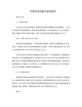 中国各省市最大油库简介.doc