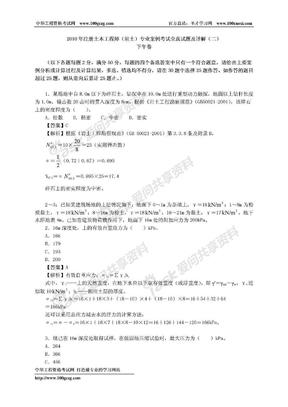 2010注册岩土工程师真题及答案 专业案例下午.pdf