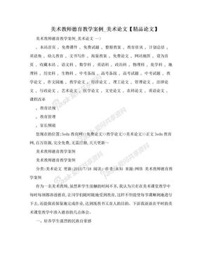 美术教师德育教学案例_美术论文【精品论文】.doc