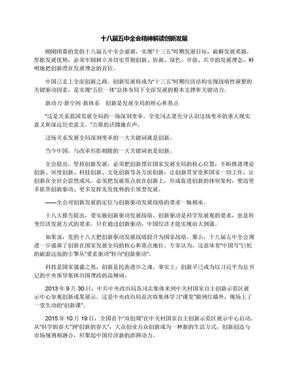 十八届五中全会精神解读创新发展.docx