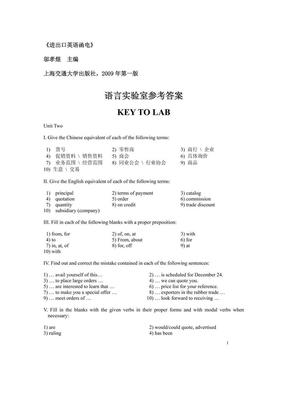 进出口英语函电_课后练习及参考答案.pdf
