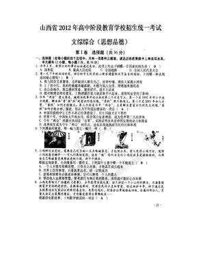2012年山西省中考文综政治试题及答案.doc