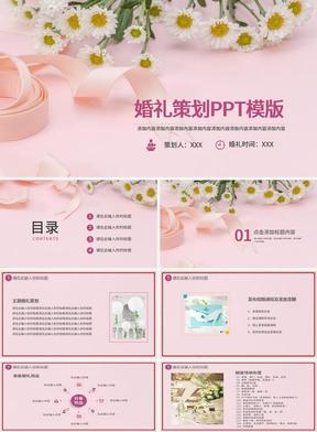 粉红浪漫婚礼策划PPT模版