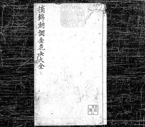 明末刊本《重补摘锦潮调金花女》.pdf