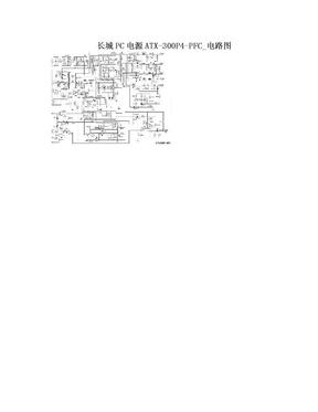 长城PC电源ATX-300P4-PFC_电路图.doc