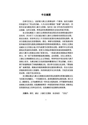 清前期盛京王公贵族研究(刘厚生指导).pdf