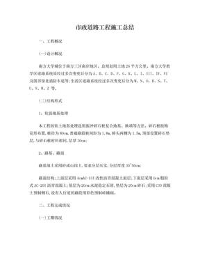 市政道路工程施工总结.doc