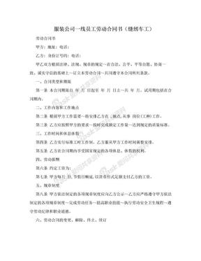 服装公司一线员工劳动合同书(缝纫车工).doc