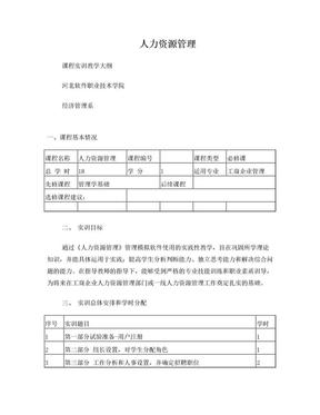 人力资源管理实训教学大纲.doc