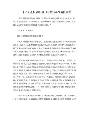 十八大报告解读:推进经济结构战略性调整.doc